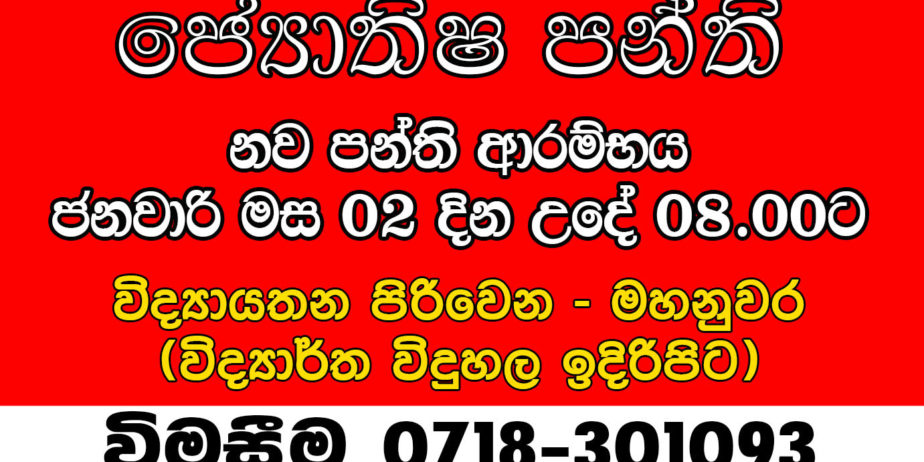 astrology courses in sri lanka